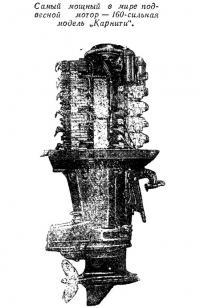 160-сильная модель «Карнити»