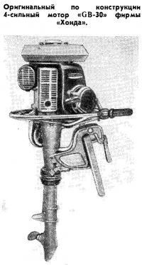 4-сильный мотор «GB-30» фирмы «Хонда»