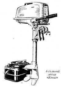 4-сильный мотор «Кениг»