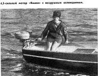 4,5-сильный мотор «Ямаха» с воздушным охлаждением