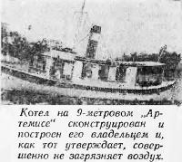 9-метровый «Артемис»