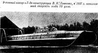 9-тонный катер «Л-5»
