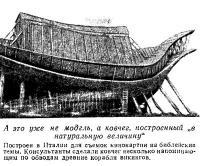 А это уже не модель, а ковчег, построенный в натуральную величину