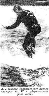 А. Мясников демонстрирует фигуру «поворот на 90° с удерживанием фала ногой»