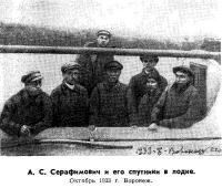 А. С. Серафимович и его спутники в лодке