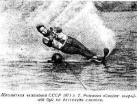 Абсолютная чемпионка СССР 1971 г. Т. Рожкова