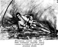 Абсолютный чемпион мира 1969 г. Майк Сайдерхуд