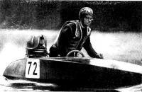 Абсолютный победитель соревнований на мотолодках CU-503 Ю. Лилл