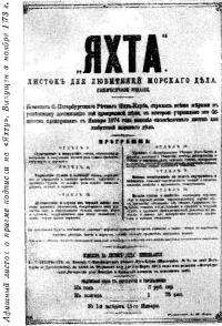 Афишный листок о приеме подписи на «Яхту»