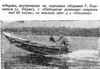 «Акула», построенная по чертежам сборника Г. Оняновым