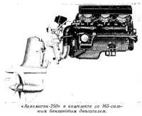 «Акваматик-250» в комплекте со 165-сильным двигателем