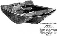 Алюминиевый тримаран «Гэдэбаут»