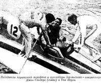 Американцы Джон Сандерс (слева) и Том Поуси
