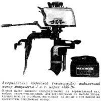 Американский подвесной («выносной») водометный мотор марки «J55-B»