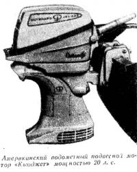 Американский водометный мотор «Кьюджет»