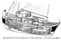 Английская 7,5-метровая яхта фирмы Туллер-крафт