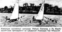 Английские яхтсмены Родней Паттисон и Ян Макдональд-Смит