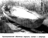 Армоцементная оболочка корпуса