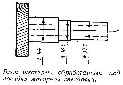 Блок шестерен, обработанный под посадку моторной звездочки