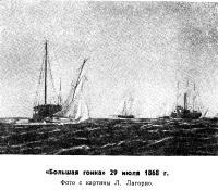 «Большая гонка» 29 июля 1868 г
