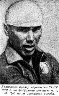 Бронзовый призер СССР 1970 г. по фигурному катанию Л. Цой