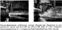 Брызгообразование подвесного мотора «Вихрь»