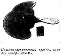 Цельнопластмассовый гребной винт для катера «370М»