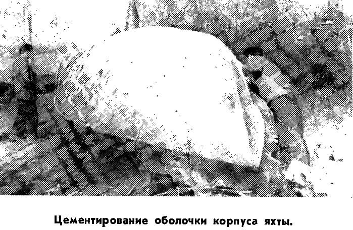 Цементирование оболочки корпуса яхты