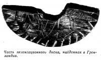 Часть пеленгационного диска, найденная в Гренландии