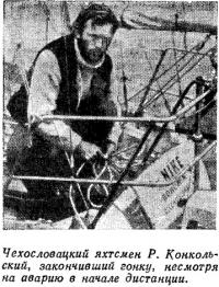 Чехословацкий яхтсмен Р. Конкольский