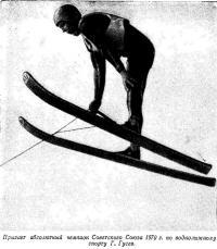 Чемпион воднолыжному спорту Г. Гусев