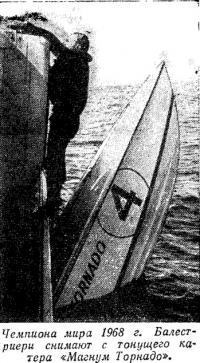 Чемпиона мира 1968 г. Балестриери снимают с тонущего катера «Магнум Торнадо»