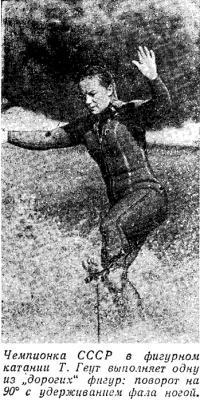 Чемпионка СССР в фигурном катании Т. Геут