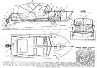 Чертежи общего расположения катера-амфибии