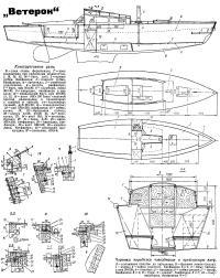 Чертежи переделки «звездника» в крейсерскую яхту