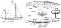 Чертежи яхты «Новик»