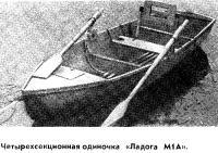 Четырехсекционная одиночка «Ладога М1А»