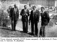 Члены сборной команды СССР