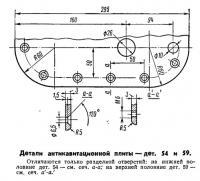 Детали антикавитационной плиты