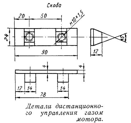 Детали дистанционного управления газом мотора