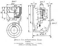 Детали для модернизации бензопомпы