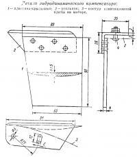Детали гидродинамического компенсатора
