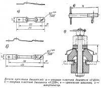 Детали крепления двигателей