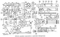 Детали рулевого управления и крепления ватерштага