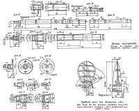 Детали валопровода и гребной винт