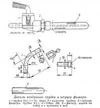 Детали воздушной трубки и штуцер фильтра