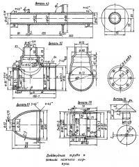 Дейдвудная труба и детали нижнего корпуса