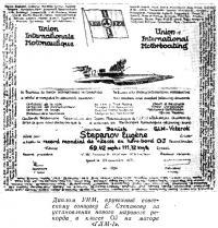 Диплом УИМ советского гонщика Е. Степанова