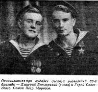 Дмитрий Вонлярский (слева) и Герой Советского Союза Петр Морозов