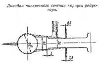 Доводка поперечного сечения корпуса редуктора